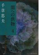闇への供物 4 (ベストセラーズ文庫)