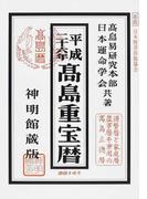 高島重宝暦 神明館蔵版 平成26年