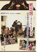 紙芝居−子ども・文化・保育 心を育てる理論と実演・実作の指導 紙芝居テキスト−演じ方のコツと基礎理論
