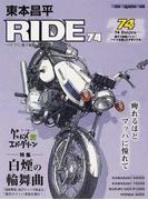 東本昌平RIDE 74 バイクに乗り続けることを誇りに思う 痺れるほどマッハに憧れて (Motor Magazine Mook)(Motor magazine mook)