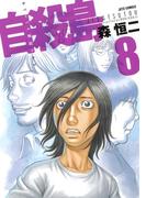 自殺島(8)(ヤングアニマル)