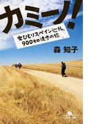 【期間限定価格】カミーノ! 女ひとりスペイン巡礼、900キロ徒歩の旅(幻冬舎文庫)