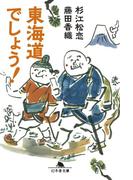 【期間限定価格】東海道でしょう!(幻冬舎文庫)