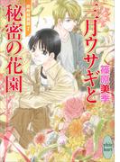 三月ウサギと秘密の花園 欧州妖異譚(7)(ホワイトハート)