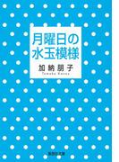 月曜日の水玉模様(集英社文庫)