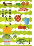 【期間限定価格】太陽のパスタ、豆のスープ(集英社文庫)