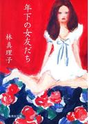 年下の女友だち(集英社文庫)