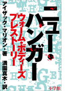【期間限定価格】ニュー・ハンガー ウォーム・ボディーズ プレストーリー
