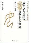 成り立ちで知る漢字のおもしろ世界 人編〈デジタル版〉