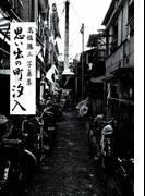 思い出の町汐入 : 高橋勝三写真集