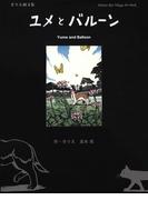ユメとバルーン(アートブックシリーズ)