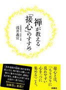 禅が教える「接心」のすすめ(扶桑社BOOKS)