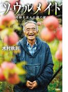 ソウルメイト 奇跡を支えた魂の絆(扶桑社BOOKS)