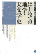 はじめての地学・天文学史(BERET SCIENCE)
