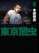 東京闇虫(5)(ジェッツコミックス)