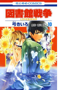 図書館戦争 LOVE&WAR(10)(花とゆめコミックス)