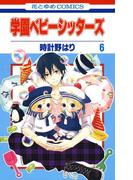 学園ベビーシッターズ(6)(花とゆめコミックス)