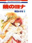 暁のヨナ(9)(花とゆめコミックス)