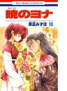 暁のヨナ(10)(花とゆめコミックス)