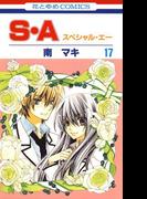 S・A(スペシャル・エー)(17)(花とゆめコミックス)
