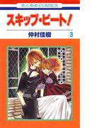 スキップ・ビート!(3)(花とゆめコミックス)