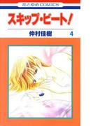 スキップ・ビート!(4)(花とゆめコミックス)