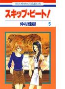 スキップ・ビート!(5)(花とゆめコミックス)