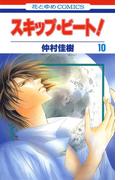 スキップ・ビート!(10)(花とゆめコミックス)