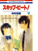 スキップ・ビート!(12)(花とゆめコミックス)