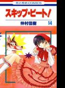 スキップ・ビート!(14)(花とゆめコミックス)