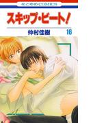スキップ・ビート!(16)(花とゆめコミックス)