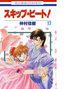 スキップ・ビート!(17)(花とゆめコミックス)
