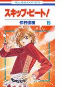 スキップ・ビート!(19)(花とゆめコミックス)
