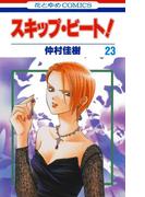 スキップ・ビート!(23)(花とゆめコミックス)