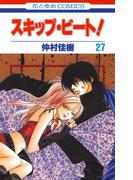 スキップ・ビート!(27)(花とゆめコミックス)