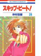 スキップ・ビート!(28)(花とゆめコミックス)