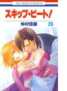 スキップ・ビート!(29)(花とゆめコミックス)