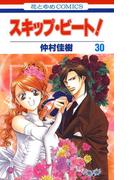 スキップ・ビート!(30)(花とゆめコミックス)
