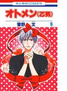 オトメン(乙男)(6)(花とゆめコミックス)