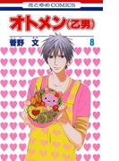 オトメン(乙男) (8)(花とゆめコミックス)