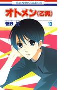 オトメン(乙男) (13)(花とゆめコミックス)