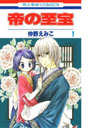 帝の至宝(1)(花とゆめコミックス)