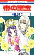 帝の至宝(2)(花とゆめコミックス)