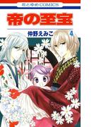 帝の至宝(4)(花とゆめコミックス)