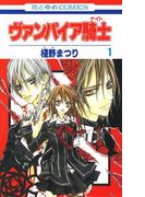ヴァンパイア騎士(ナイト) (1)(花とゆめコミックス)