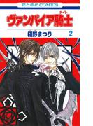 ヴァンパイア騎士(ナイト) (2)(花とゆめコミックス)