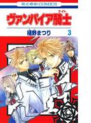 ヴァンパイア騎士(ナイト) (3)(花とゆめコミックス)