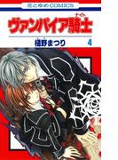 ヴァンパイア騎士(ナイト) (4)(花とゆめコミックス)