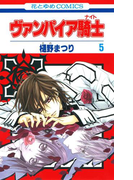 ヴァンパイア騎士(ナイト) (5)(花とゆめコミックス)