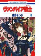 ヴァンパイア騎士(ナイト) (6)(花とゆめコミックス)